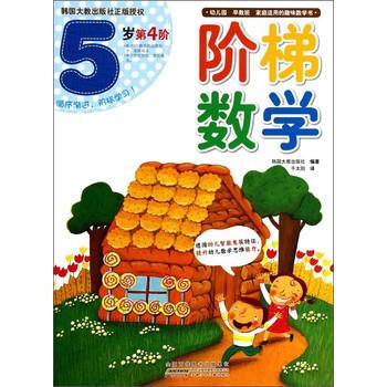 5岁第4阶-阶梯数学 韩国大教出版社 千太阳