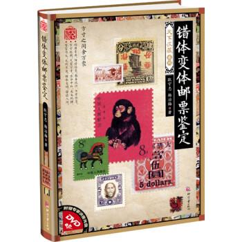 错体变体邮票鉴定》【摘要 书评 试读】- 京东图书