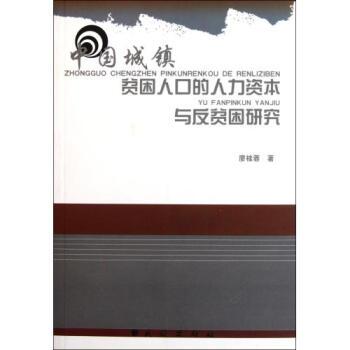 中国城镇贫困人口的人力资本与反贫困研究