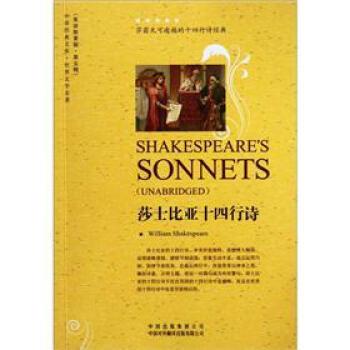莎士比亚十四行诗 世界文学名著 英语原著版