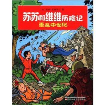 苏苏和维维历险记:重返中世纪 [3-6岁] 电子书