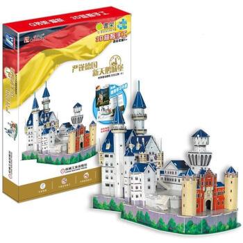 3D益智手工·严谨德国·新天鹅城堡:世界著名建筑文化之旅 [7-10岁] 在线阅读