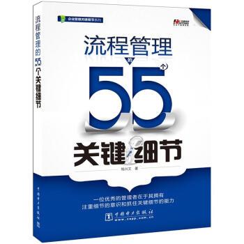 流程管理的55个关键细节 下载