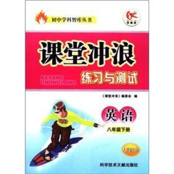 初中学科智库丛书·课堂冲浪练习与测试:英语 电子版
