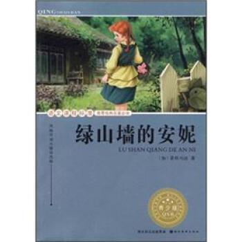 语文课程标准推荐经典名著必读 绿山墙的安妮 青少版