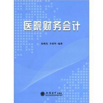 《医院财务会计》(张晓岚,乔爱华)
