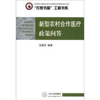 """""""农家书屋""""工程书系:新型农村合作医疗政策问答 电子版"""