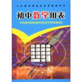 义务教育课程标准实验教科书:初中数学用表 在线下载