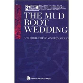 一双泥靴的婚礼  [The Mud Boot Wedding and Other Ethnic Minority Stories] PDF版下载