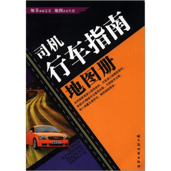 司机行车指南地图册