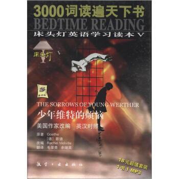 床头灯英语学习读本Ⅴ:少年维特的烦恼 电子版下载