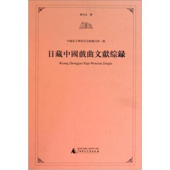 日藏中国戏曲文献综录 在线阅读