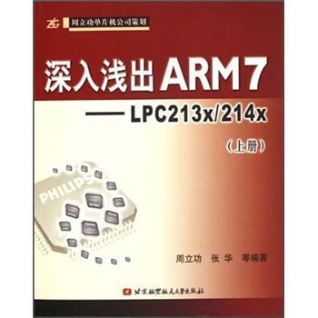 ����dz��ARM7��LPC213x/214x���ϲᣩ