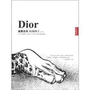 了如指掌·迪奥自传:时尚国王 PDF版下载