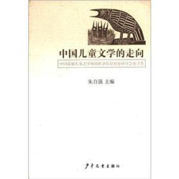 中国儿童文学的走向:中国原创儿童文学的现状和发展趋势研讨会论文集 电子版下载