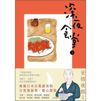 《深夜食堂》1-8册漫画 任意6本