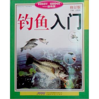 钓鱼入门 PDF版