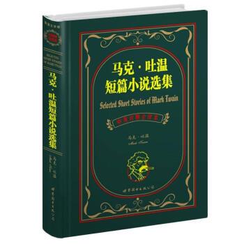 世界名著典藏系列:马克·吐温短篇小说选集  [Selected Short Stories of Mark Twain] 电子书