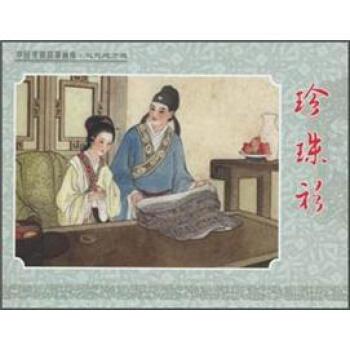 中国戏曲故事画库·近代地方戏:桑园会 试读