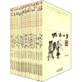 《百年百部中国儿童文学经典书系(珍藏版)》 套装共20本