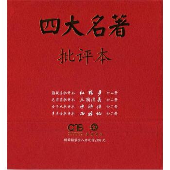 《四大名著批评本(上下册)》(套装共8册)