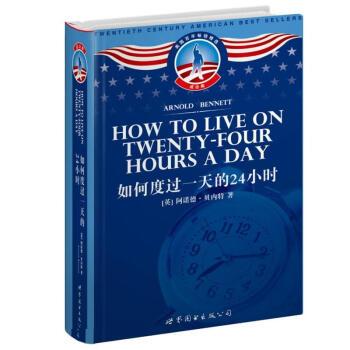 世界名著典藏系列:如何度过一天的24小时  [How to Live on Twenty-Four Hours a Day] 在线下载