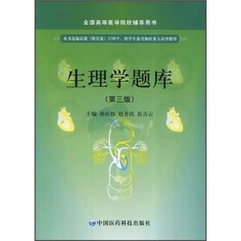 生理学题库 电子书下载