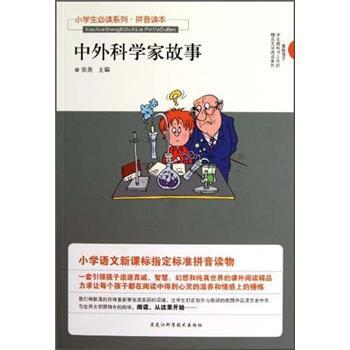 《小学生必读系列:中外科学家小学(故事读本)》大坪普宁拼音图片