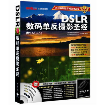 DSLR数码单反摄影圣经 PDF电子版