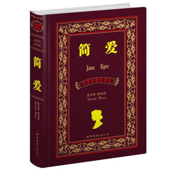 世界名著典藏系列:简爱  [Jane Eyre] PDF版