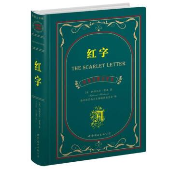 世界名著典藏系列:红字 在线下载
