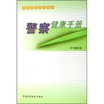 警察健康手册 PDF电子版