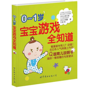 0-1岁宝宝游戏全知道 [0-1岁] 电子版