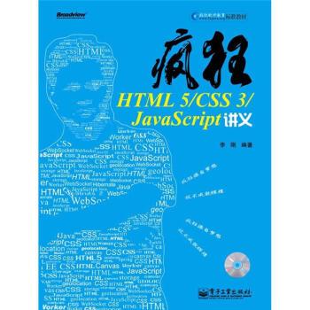 疯狂HTML 5/CSS3/JavaScript讲义