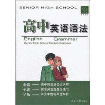 高中英语语法 PDF电子版
