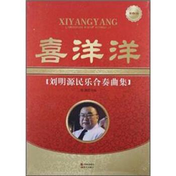 《喜洋洋:刘明源民乐合奏曲集(附cd光盘)》【摘要