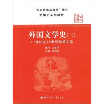 """文学史系列教材·""""国家级精品课程""""教材:外国文学史2 PDF电子版"""