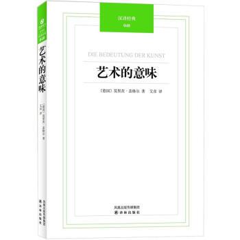 汉译经典:办法的意味 下载