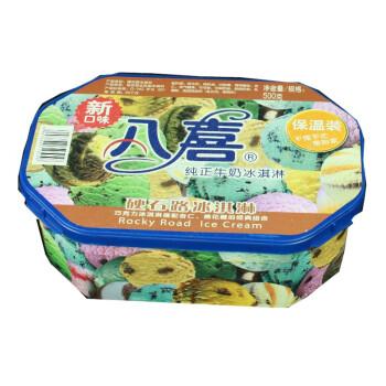 八喜冰淇淋机_八喜冰淇淋500g家庭装硬石路 ...