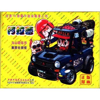 《珍藏版哆啦A梦(套装共45册)》+《阿拉蕾(1-18卷)》