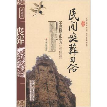 《中国民俗文化丛书:民间丧葬习俗》(陈淑君,陈华文)