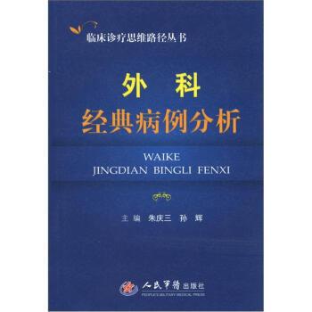 《临床诊疗思维路径丛书:外科经典病例分析》