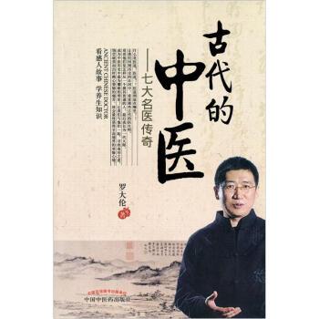 古代的中医:七大名医传奇 PDF版下载