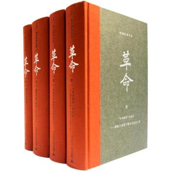 要的是深度:杨奎松著作集---革命(套装四册)(插图珍藏本)¥351.4-50-150