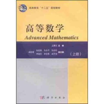 """高等教育""""十二五""""规划教材:高等数学 在线下载"""