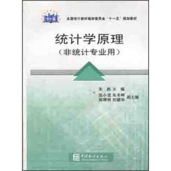 统计学原理 电子版下载