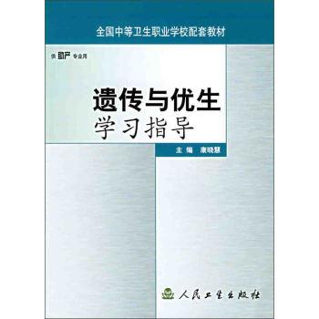 全国中等卫生职业学校配套教材:遗传与优生学习指导 电子书
