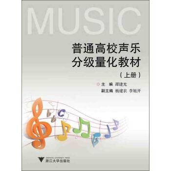普通高校声乐分级量化教材 试读