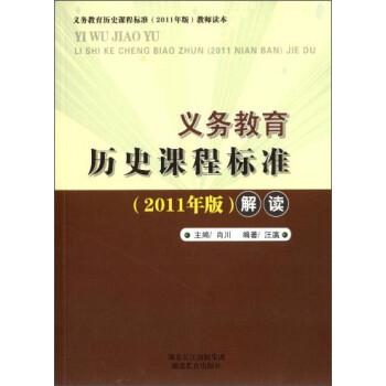 《义务教育历史课程标准解读(2011年版)》(汪