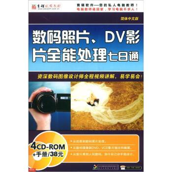 数码照片DV影片全能处理七日通 在线